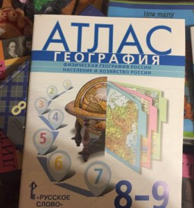 Атлас по географии8-9к,контурные карты 8к