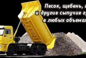 Услуги спецтехники! песок,щебень и тд