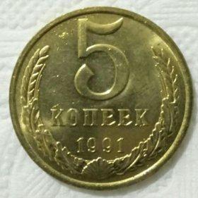 5 копеек 1991 г.