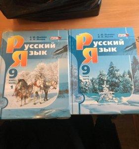 Продам учебник русского языка 9 класс