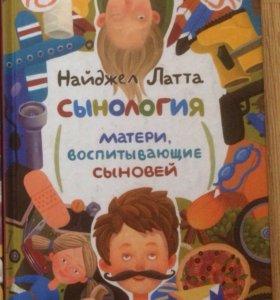 """Книга """"Сынология. Матери, воспитывающие сыновей"""""""