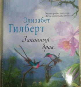 Книга законный брак