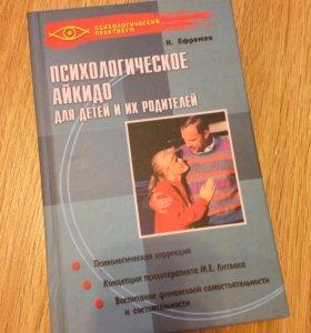"""Книга """"Психологическое айкидо для детей и их родит"""