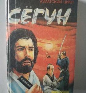 """Книга """"Сегун"""" 3-и тома Джеймс Клавелл"""