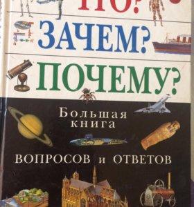 Энциклопедия
