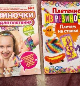 Журналы «Плетение из резиночек»