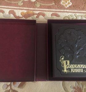 Родословная книга подарочный набор