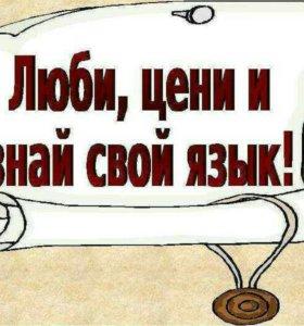 Репетитор по русскому языку, ОГЭ, ЕГЭ