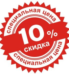 Промокод на скидку 10% в Холодильник