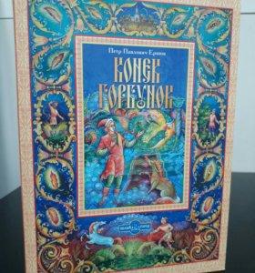 Детская книга конёк горбунок