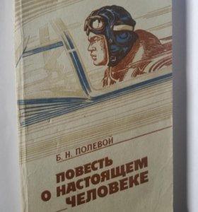 """Книга """"Повесть о настоящем человеке"""" Б. ПОЛЕВОЙ"""