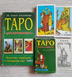 Книга и карты таро Райдера