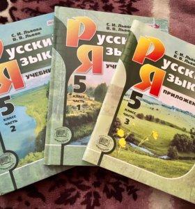 Учебники по рус-у для 5 кл С.И.Львов и В.В. Львов