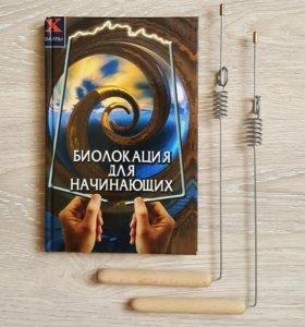 Книга +новые рамки