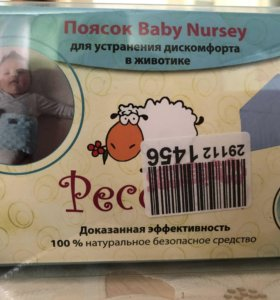 Поясок от колик baby nurse Новый