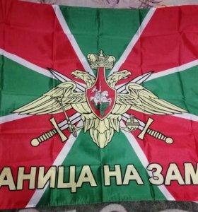 Флаг Пограничных войск 90* 145 см