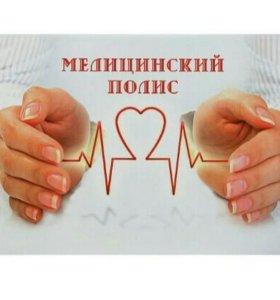 Обложка для медицинского полиса