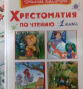 Книга-ХРЕСТОМАТИЯ ПО ЧТЕНИЮ 1 кл