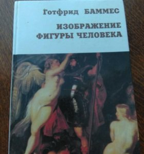 Книга Годфрид Баммес Изображение фигуры человека