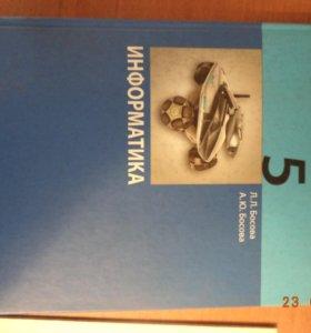 учебник-информатика 5 и 7 классы