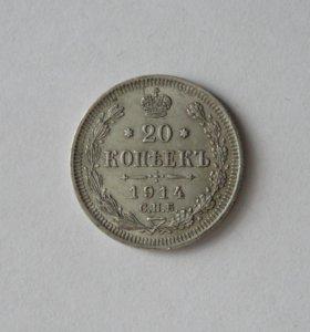 20 копеек 1914 г. СПБ