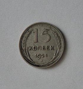 15 копеек 1925 г Серебро