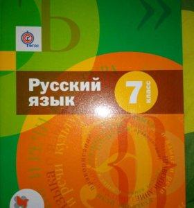 Учебник по Русскому языку 7 класс Шмелёв