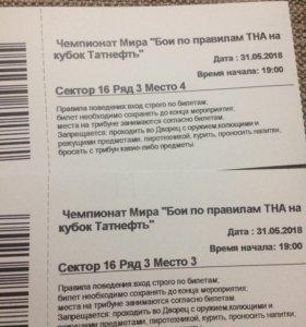 Два билета на бои тна