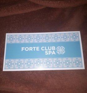 Подарочный сертификат Forte Club Spa