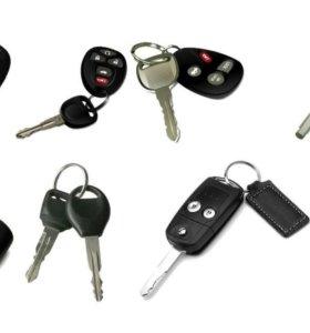 Авто ключи
