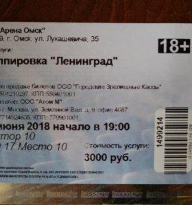 """Билет на концерт группировки """"Ленинград"""""""