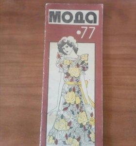 Мода-77 вып.3