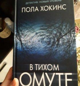 Книга бестселлер!
