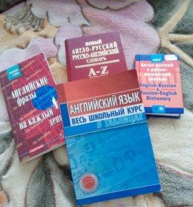английский язык,русский язык и математика