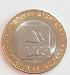 10 руб. Курганская обл.