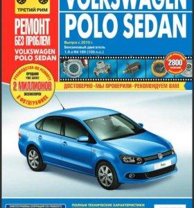 Книга по ремонту и эксплуатации Volkswagen Polo