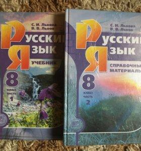 учебник русский язык Львова, Львов 8 класс