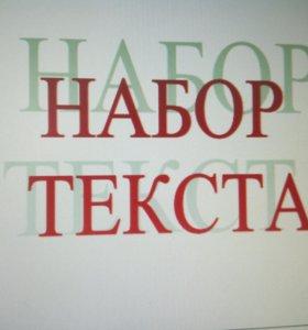Наборщик текста (оператор пк)