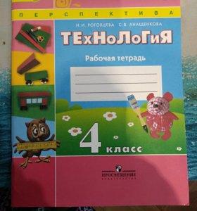 Роговцева Технология 4 класс