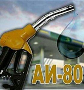 Продам бензин АИ-80, класс 5