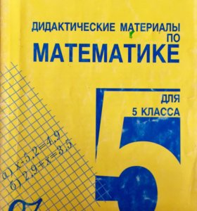 Дидактические материалы по математике 5,6 классы
