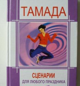 "Книга ""Тамада"" экспресс-курс от нуля до профи"