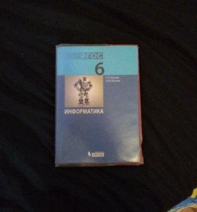 Учебник информатика 6ткласс