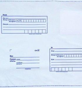 Почтовые пакеты Почта России от 2,15 руб