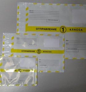 """Почтовые Пакеты """"Отправление 1 класса"""""""
