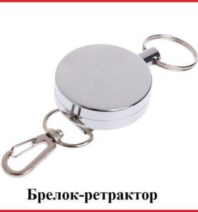 Брелок-ретрактор