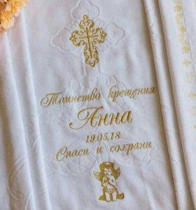 Крестильное полотенце (крыжма)