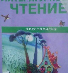 Хрестоматия,Литературное чтение 1класс.