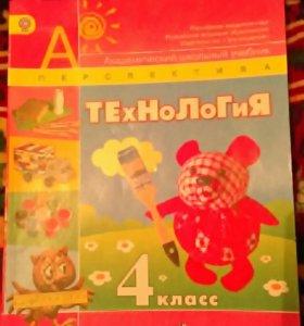 Учебник Технология 4 класс