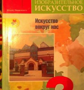 Учебник Изобразительное искусство,3 класс